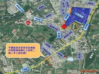 桃園平鎮「這項工程」完工,提昇居住品質