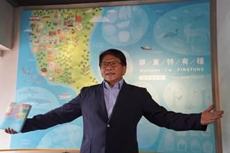 城市自传《屏东特有种》 潘孟安邀旅人共享山海屏东