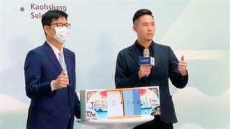 高雄觀光工廠業績回溫 市府找名設計師推聯名禮盒