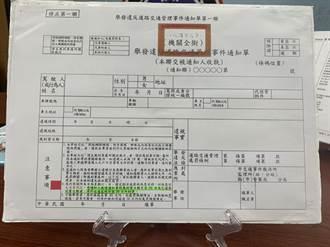 红单格式修正 加注送达日30天内可缴罚款