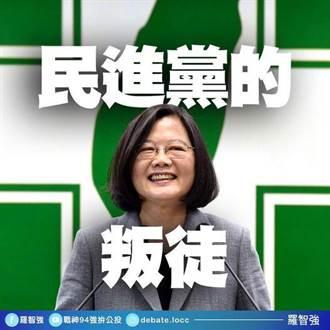 羅智強指蔡英文是民進黨叛徒 背叛三大神主牌