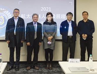 航太暨國防工業 台灣無人系統展 9月登場