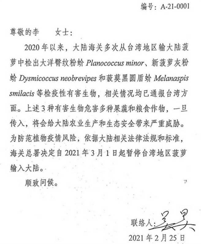 大陸檢疫單位通報檢出台灣鳳梨含有介殼蟲等3種有害生物,宣布3月1日起暫停輸入大陸。(圖/農委會提供)