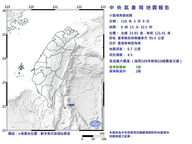 09:13小區域有感地震報告。(氣象局)
