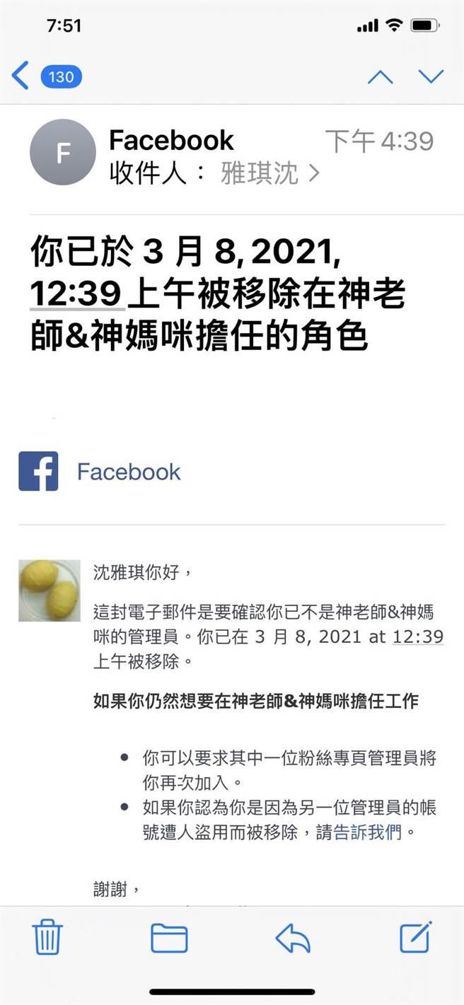 臉書通知沈雅琪指管理員的身份已被移除。(沈雅琪提供/陳彩玲基隆傳真)