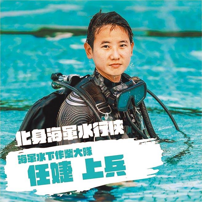 海軍水下作業大隊第一作業隊補給上兵任婕。(軍聞社提供)