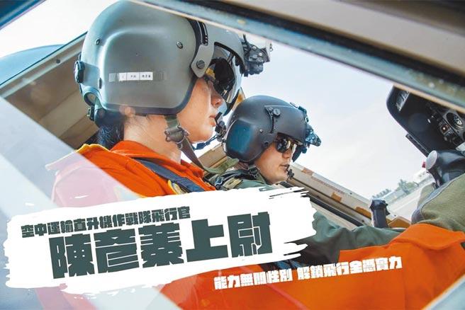 空中運輸直升機作戰隊飛行員陳彥蓁上尉。(軍聞社提供)