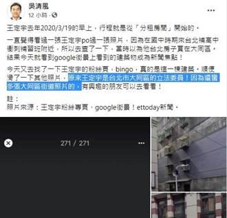 獨/王定宇稱半年前租房子 藍營PO王1年前顏宅旁上工照打臉