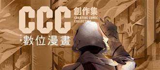 《CCC創作集》驚傳收攤 文策院澄清:誤解