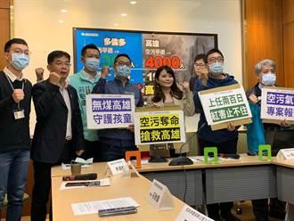 高雄空汙嚴重 民團籲陳其邁赴議會專案報告、興達電廠立即除役