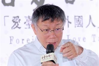 柯文哲嗆吳怡農 眼中只有藍綠整天想選舉