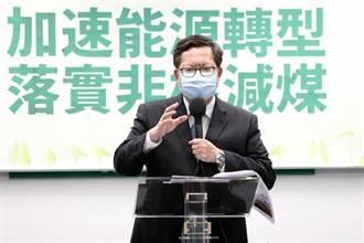 藻礁公投 郑文灿:不应是对立、零合 要寻找双赢