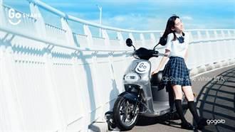 GoShare白色情人節限定車款 透白車身全台首見