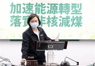 蔡英文:重启核四绝对不是选项 2原因曝光