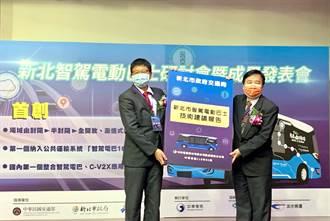 中華電信發表智駕巴士成果 載客5個月準點率達97%