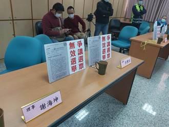 苗栗市农会改选激烈 4理事离席抗议选举无效