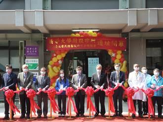 清大診所遷址新開幕 榮總團隊進駐