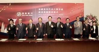 新南向布局再添新力 華南銀行曼谷代表人辦事處開幕