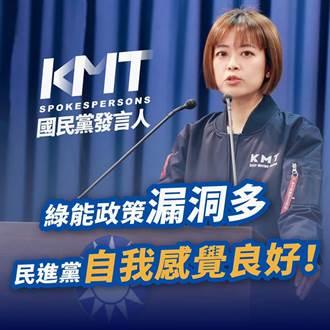 民进党重启核四民调曝光 蓝营回击:自我感觉良好 禁不起考验
