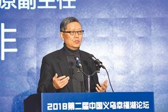 中國需引領全球治理體系重構