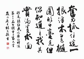第十三屆台積電青年書法暨篆刻大賞得獎作品賞析