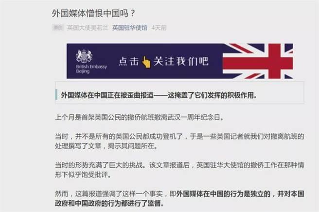 英國駐華大使館微信公眾號3月2日發表了一篇英國駐華大使吳若蘭的一篇署名文章《外國媒體憎恨中國嗎?》(微信截圖)