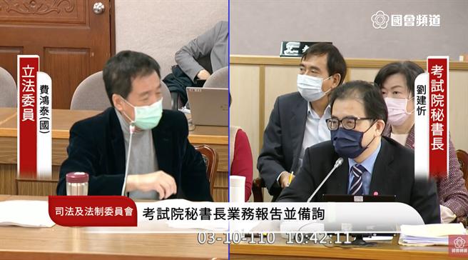 國民黨立委費鴻泰(左)與考試院秘書長劉建忻(右)。(取自國會頻道)