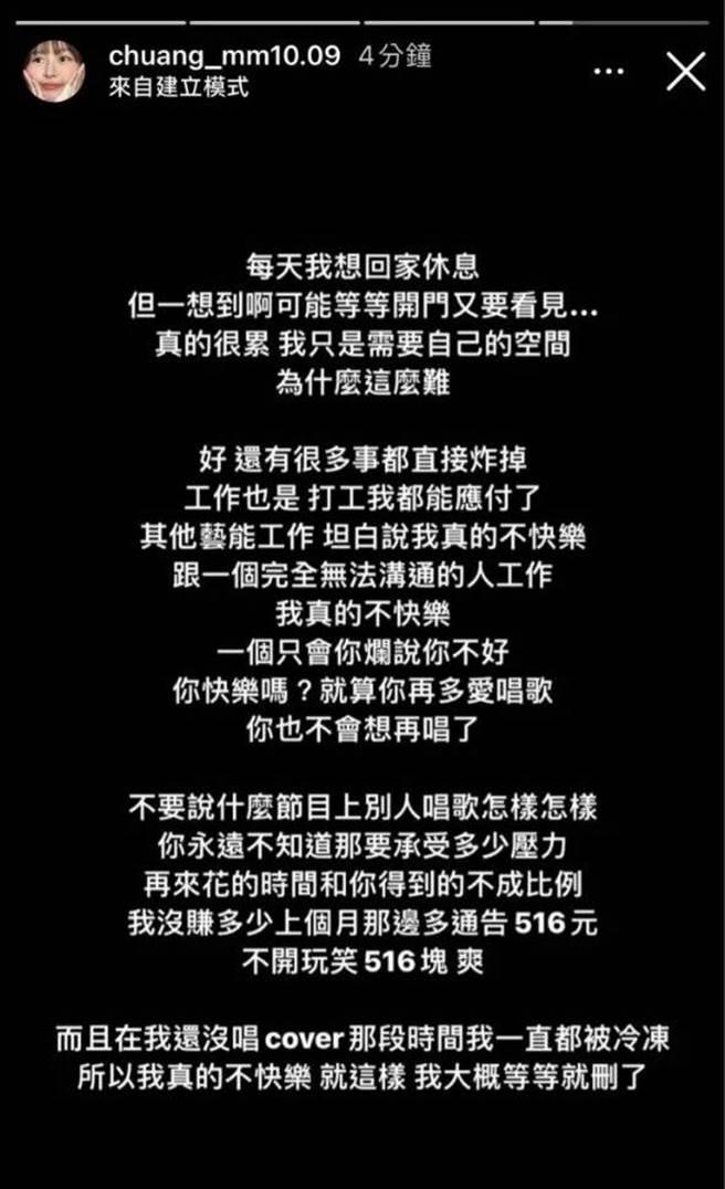 網友翻出莊凌芸生前的IG限時動態。(圖/取材自PTT)