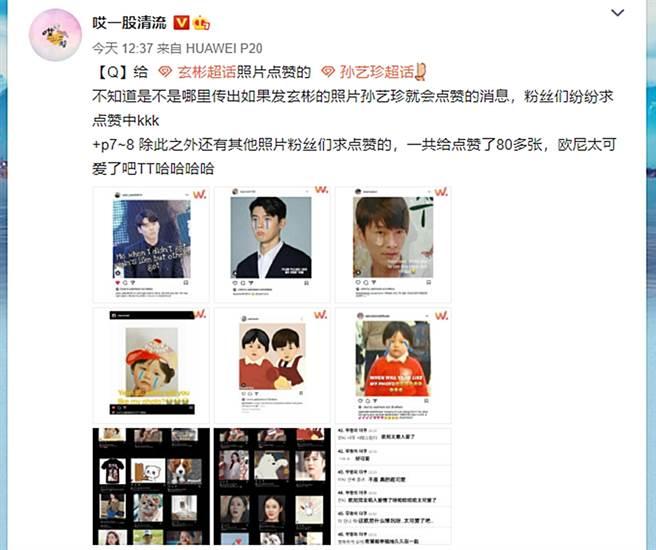 網友爆料孫藝真某次一次按了80多張讚。(圖/翻攝自哎一股清流微博)