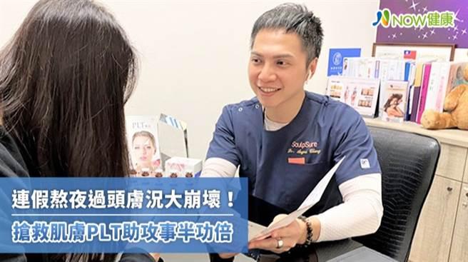 張皓強醫師建議一般人在做PLT療法治療前能維持正常作息2至4周,血液的品質與效用佳才能達到預期效果。(圖/張皓強醫師、NOW健康提供)