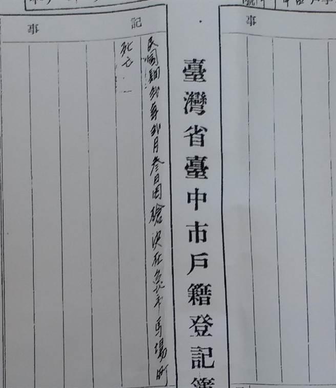 部分戶籍謄本記事欄對二二八受難者仍有槍決等記載(蔡明憲提供)