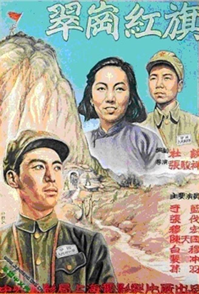 電影《翠崗紅旗》宣傳海報。(作者提供)