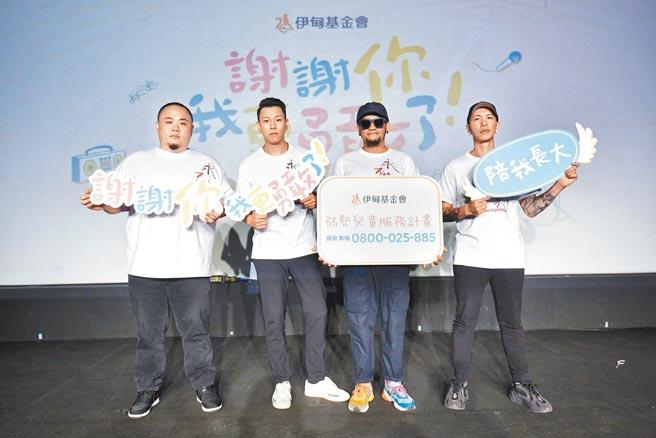 張震嶽(右二)與頑童MJ116昨出席公益記者會。(伊甸基金會提供)