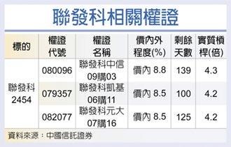 權證星光大道-中國信託證券 聯發科 攻5G晶片市占