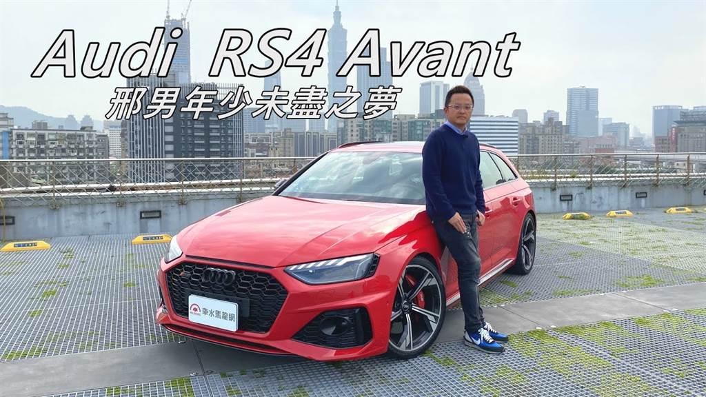 Audi RS4 Avant 邢男年少未盡之夢 新車試駕