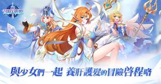 超輕度美少女冒險手遊《召喚×戰姬》雙平台正式上線 多項慶祝活動同步開啟