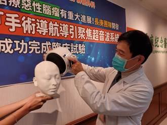 打開血腦屏障 長庚首創精準定位聚焦超音波 提升腦瘤治療效果