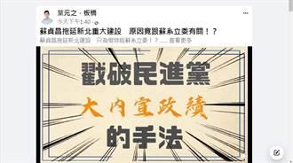 板橋「特三專」未動工 葉元之:蘇貞昌做球給子弟兵
