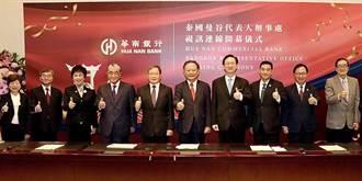 華銀曼谷代表人辦事處 開幕