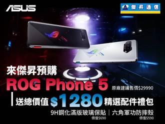 傑昇通信開賣ROG Phone 5全系列 加送保護貼與手機殼