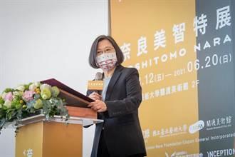 日本311地震十周年 蔡英文:反省核電代價 加速能源轉型