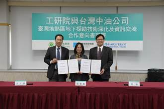 中油與工業技術研究院簽訂 台灣地熱區地下探勘技術深化及資訊交流合作意向書