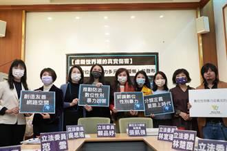 女立委收裸體早安圖 跨黨派立委籲速推網路性暴力立法