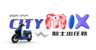 Gogoro發起City MIX騎士出任務活動 體驗新車還可踩點得好禮