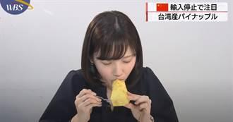 一咬噴汁!日本美女主播吃鳳梨 網一看:精神都來了