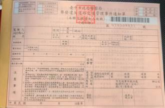 減少烏龍手寫罰單 中市交警試辦電子罰單