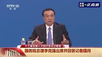 陸全國人大修改香港選舉制度 李克強:確保「一國兩制」行穩致遠