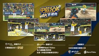 中華職棒32年開打MOD力推4D多視角轉播 遠傳推球迷門號專案