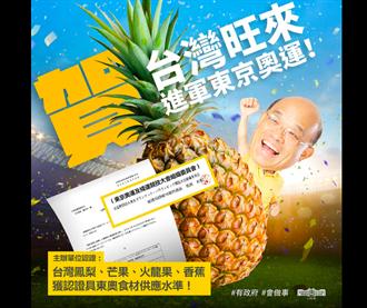 政院大內宣:台灣鳳梨、香蕉4果可進軍東奧