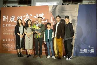 朱賢哲新作《削瘦的靈魂》首映   鍾瑶自曝「生產也給他拍」